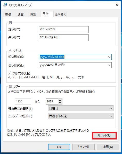 色々設定を変更してしまい、初期設定に戻したい場合は「リセット」を左クリックします。