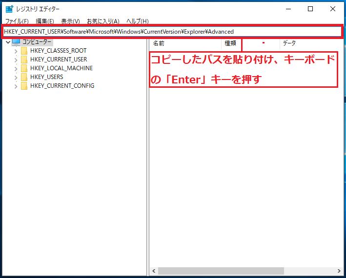 コピーしたパスを貼り付け、キーボードの「Enter」キーを押します。