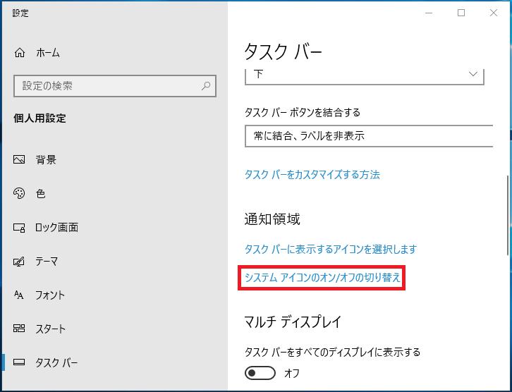 「システムアイコンのオン/オフの切り替え」を左クリックします。
