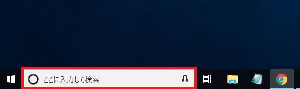 Windows10 検索ボックス(Cortana)が表示されている