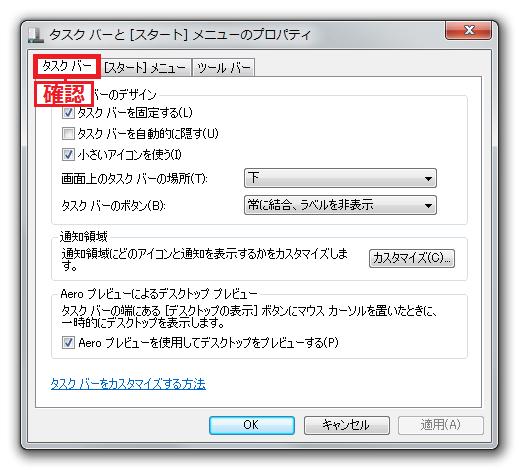 「タスクバーと[スタート]メニューのプロパティ」の画面が開くので、上のタブが「タスクバー」になっていることを確認します。