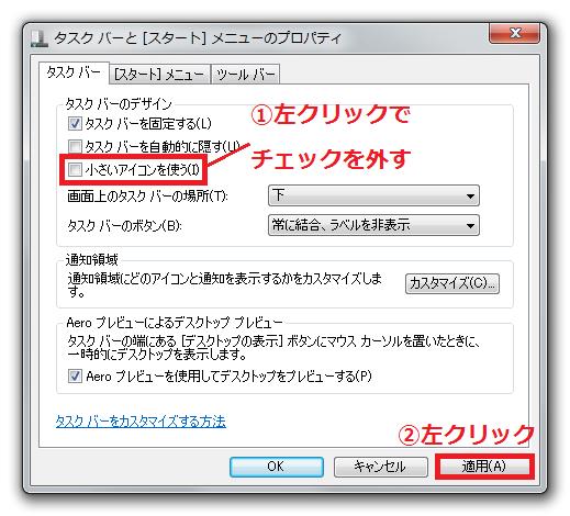 「①小さいアイコンを使う」のチェックを左クリックで外す→「②適用」ボタンを左クリックします。