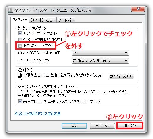 「①小さいアイコンを使う」を左クリックでチェックを外す→「②適用」ボタンを左クリックします。