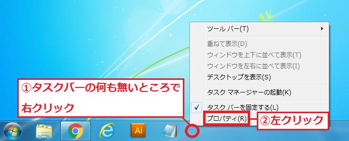 「①タスクバーにある何も無いところ」を右クリック→「②プロパティ」を左クリックします。