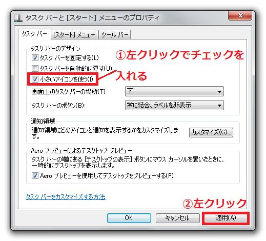 「①小さいアイコンを使う」に左クリックでチェックを入れる→「②適用」ボタンを左クリックします。