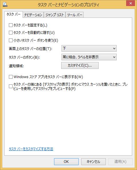 「タスクバーとナビゲーションのプロパティ」の画面が表示されます。