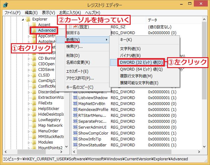 「Advanced」の背景が青く反転されていることを確認し、「①Advanced」を右クリック→「②新規」にカーソルを持っていく→「③DWORD(32ビット)値(D)」を左クリックします。