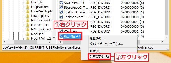 「①新しい値#1」を右クリック→「②名前の変更」を左クリックします。
