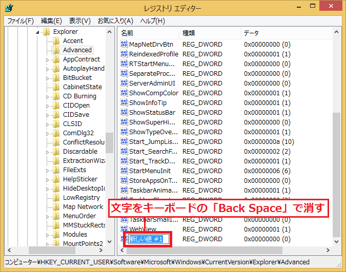 名前が変更できる状態になったので「新しい値#1」の文字を、キーボードの「Back Space」で消します。