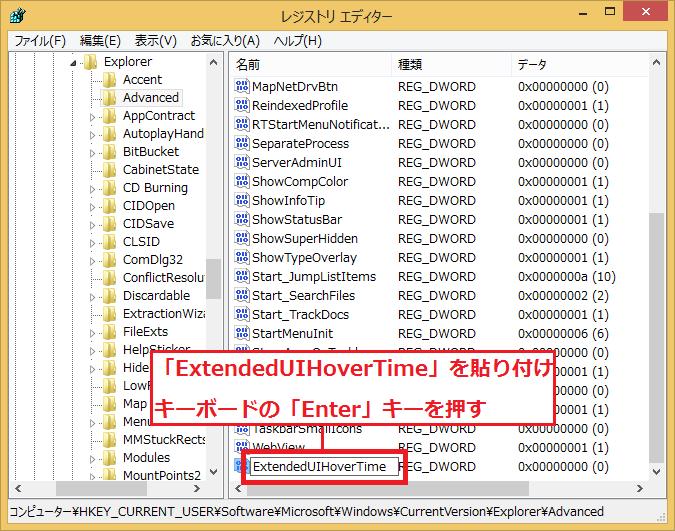 「新しい値#1」の文字を消えたことを確認し、先ほどコピーした「ExtendedUIHoverTime」を貼り付けキーボードの「Enter」キーを押します。