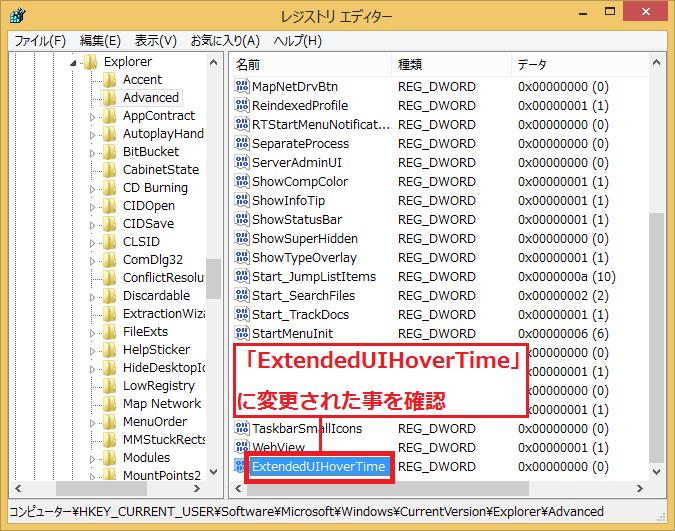 名前が「新しい値#1」から「ExtendedUIHoverTime」に変更された事を確認します。