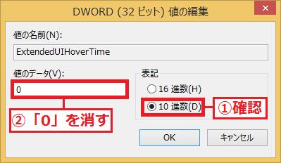 「①10進数」にチェックが入ったことを確認→値のデータにある「②0」の文字を消します。