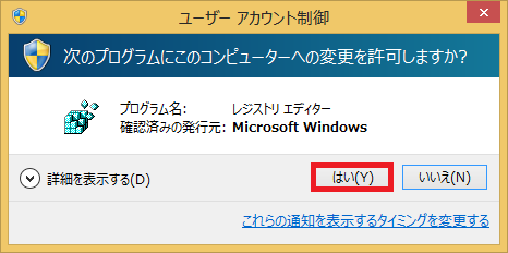 ユーザーアカウント制御の画面が表示された場合は「はい」を左クリックします。