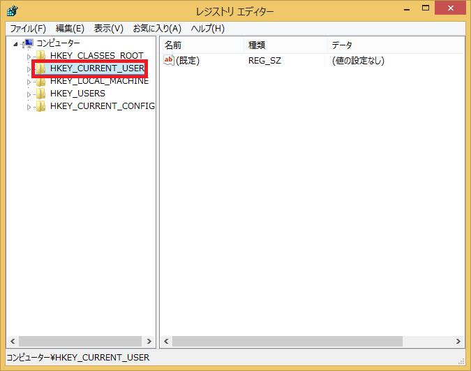 「HKEY_CURRENT_USER」をダブルクリックします。