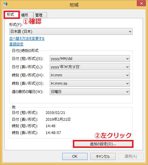 上のタブが「①形式」になっていることを確認→「②追加の設定」を左クリックします。