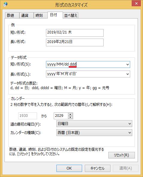 「yyyy/MM/dd」の後に表示されている文字を消します。表示されている文字は「ddd」か「dddd」になります。