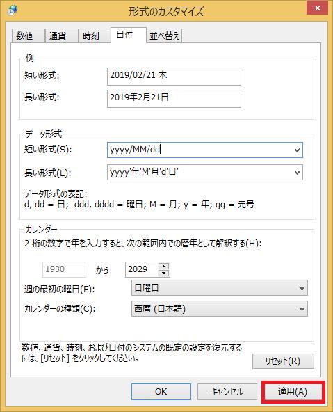 「ddd」か「dddd」を消した後に、右下にある「適用」ボタンを左クリックします。