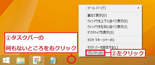 「①タスクバーの何もないところ」で右クリック→「②プロパティ」を左クリックします。