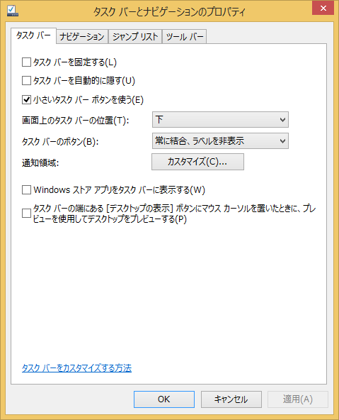 「タスク バーとナビゲーションのプロパティ」の画面が表示されます。