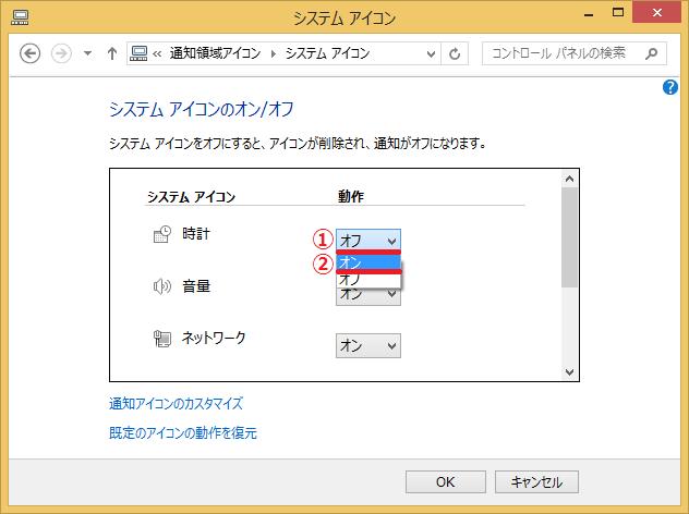 「時計」の「①オフ」を左クリック→「②オン」を左クリックします。