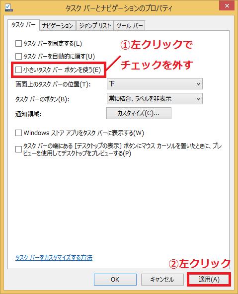 「①小さいタスクバーボタンを使う」のチェックを左クリックで外す→「②適用」ボタンを左クリックします。