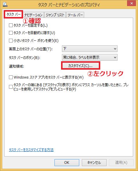 上のタブが「①タスクバー」になっていることを確認→「②カスタマイズ」を左クリックします。