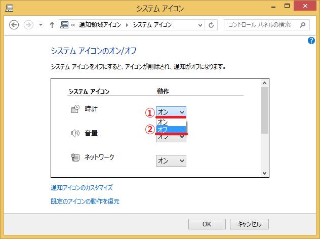 時計にある「①オン」を左クリック→「②オフ」を左クリックします。