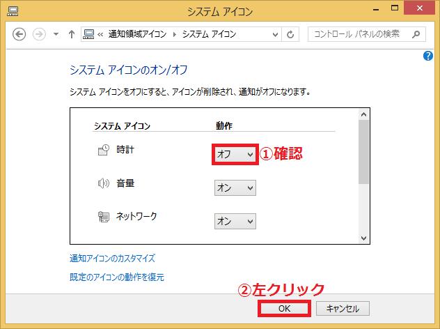 「①オフ」になったことを確認→「②OK」ボタンを左クリックします。