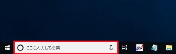 Windows10 検索ボックスの表示