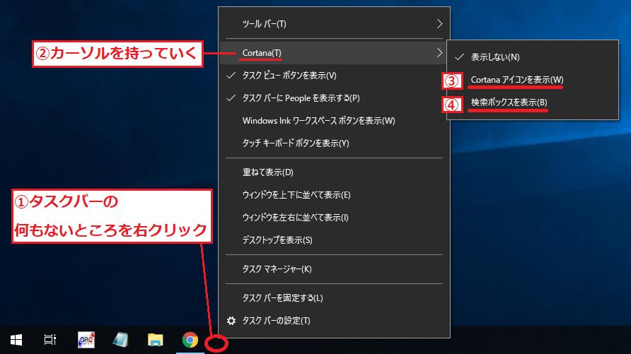 「①タスクバーの何もないところ」を右クリック→「②Cortana」にカーソルを持っていく→「③Cortanaアイコンを表示」もしくは「④検索ボックスを表示」を左クリックします。