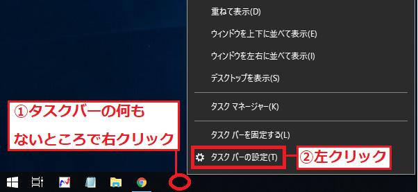 「①タスクバーの何もないところ」で右クリック→「②タスクバーの設定」を左クリックします。