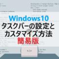 Windows10 タスクバーの設定とカスタマイズ方法
