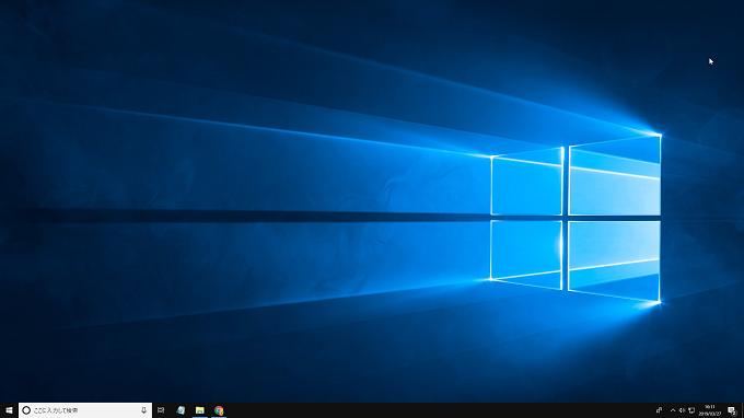 Windows10 デスクトップにあるアイコンを隠している状態