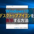 Windows10 デスクトップアイコンを表示する方法