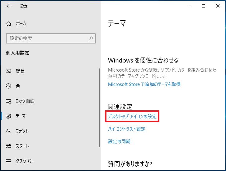 下にスクロールしていき「デスクトップアイコンの設定」を左クリックします。