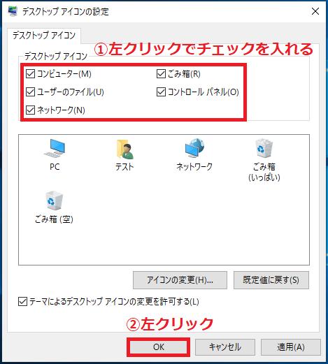 「①表示したいデスクトップアイコン」を左クリックでチェックを入れる→「②OK」ボタンを左クリックします。