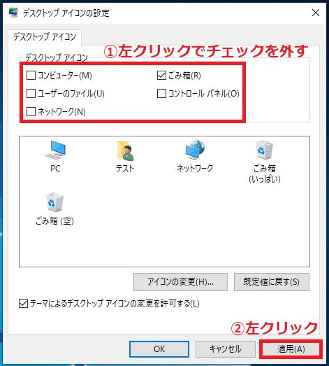 非表示にしたい「①デスクトップアイコン」を左クリックでチェックを外す→「②適用」ボタンを左クリックします。