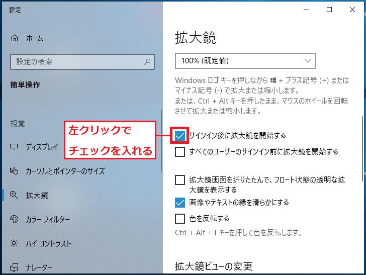 下にスクロールしていき「サインイン後に拡大鏡を開始する」を左クリックでチェックを入れます。