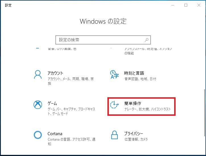 「Windowsの設定」が開くので、この中から「簡単操作」を左クリックします。