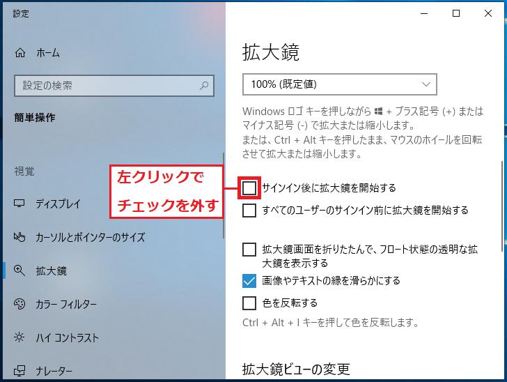 下にスクロールしていき「サインイン後に拡大鏡を開始する」のチェックを左クリックで外します。