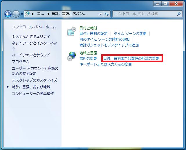 「日付、時刻または数値の形式の変更」を左クリックします。