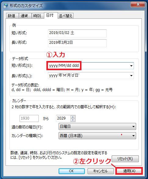 「①dddもしくはdddd」を入力→「②適用」ボタンを左クリックします。