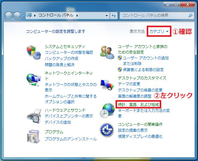 右上にある表示方法が「①カテゴリ」になっていることを確認→「②時計、言語、および地域」を左クリックします。