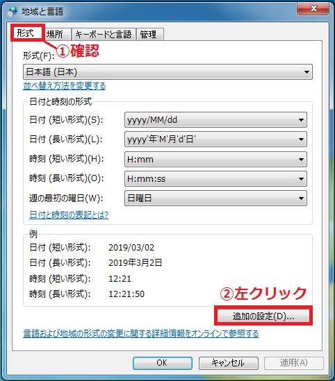 上にあるタブが「①形式」になっていることを確認→「②追加の設定」を左クリックします。