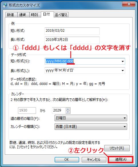 ①「ddd」もしくは「dddd」の文字を消す→「②適用」ボタンを左クリックします。