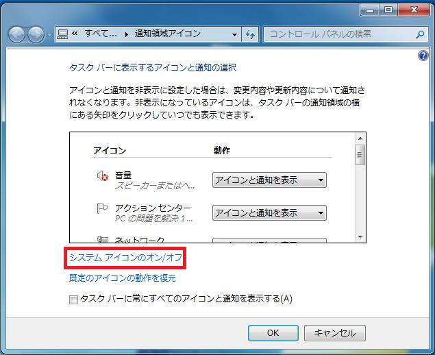 「システムアイコンのオン/オフ」を左クリックします。