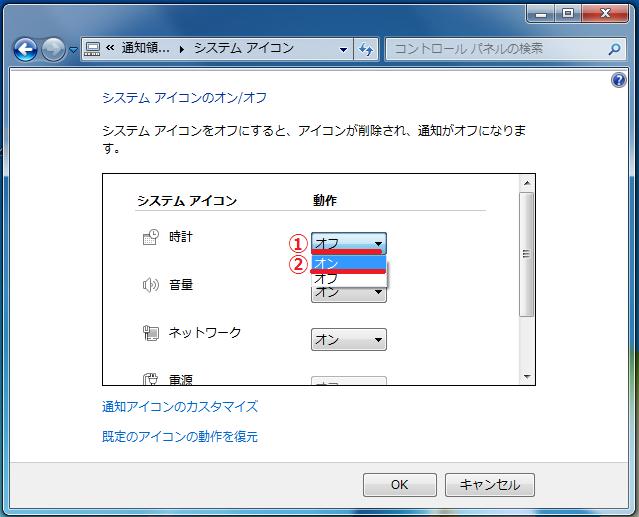 システムアイコンの時計の「①オフ」を左クリック→「②オン」を左クリックして切り替えます。