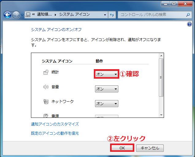 時計が「①オン」になっていることを確認→「②OK」ボタンを左クリックします。