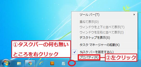「①タスクバーの何も無いところ」を右クリック→「②プロパティ」を左クリックします。