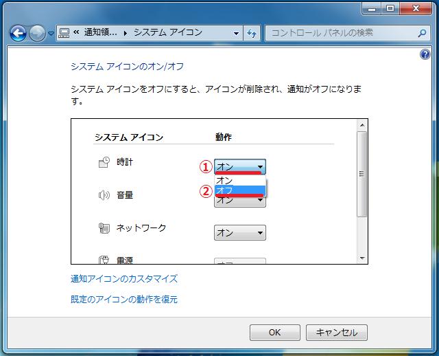 時計の「①オン」を左クリック→「②オフ」を左クリックし切り替えます。